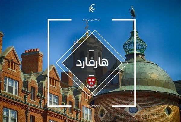 شروط القبول في جامعة هارفارد وتكاليف الدراسة بها