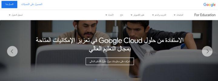 مواقع التعليم عن بُعد - منصة جوجل التعليمية Google Education