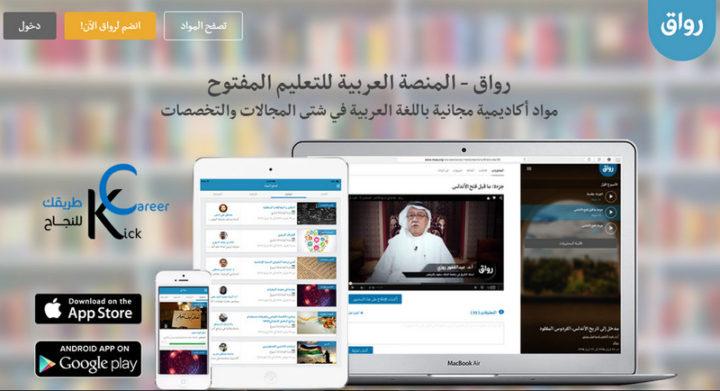 مواقع التعليم عن بُعد - رواق Rwaq