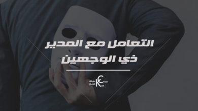 Photo of التعامل مع المدير المنافق