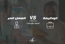 Photo of العمل الحر أم الوظيفة – إيجابيات وسلبيات وأيهما الأفضل؟