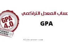 Photo of كيفية حساب المعدل التراكمي GPA وبرنامج حساب المعدل