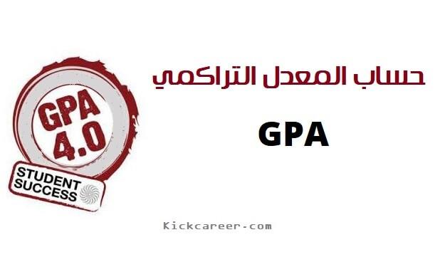 حساب المعدل التراكمي GPA