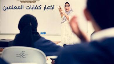 Photo of كل ما تحتاج لمعرفته عن اختبار كفايات المعلمين والمعلمات