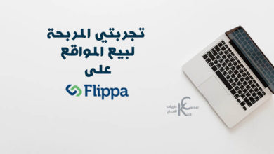 Photo of الربح من بيع المواقع على Flippa.com – تجربة ناجحة