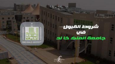 Photo of شروط القبول في جامعة الملك خالد
