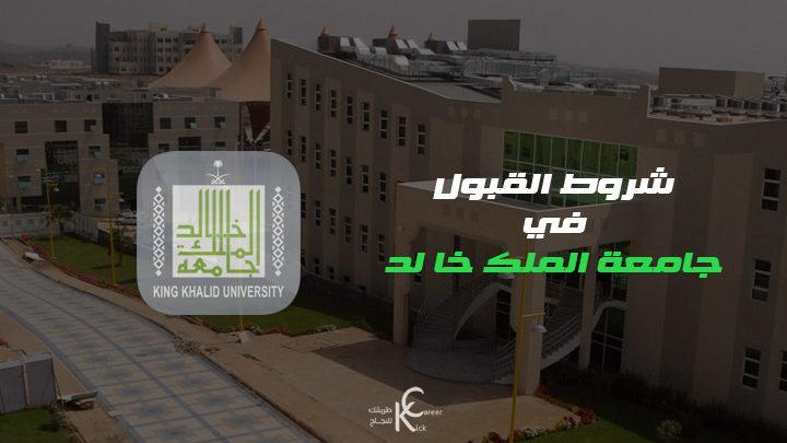 شروط القبول في جامعة الملك خالد