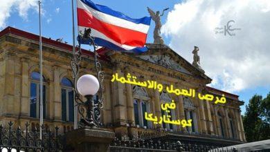 فرص العمل والاستثمار في كوستاريكا
