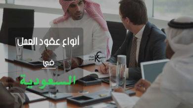 Photo of انواع عقود العمل في السعودية