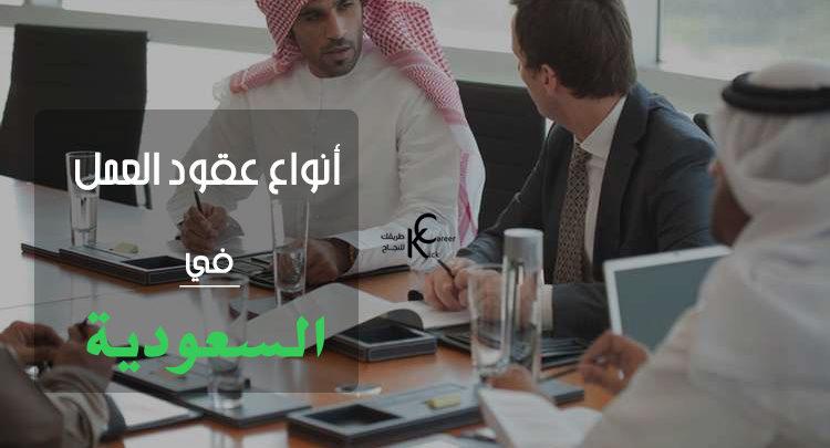 انواع عقود العمل في السعودية