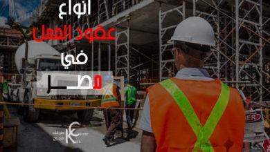 Photo of انواع عقود العمل في مصر