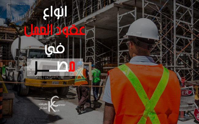 انواع عقود العمل في مصر