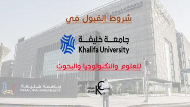 Photo of شروط القبول في جامعة خليفة للعلوم والتكنولوجيا والبحوث