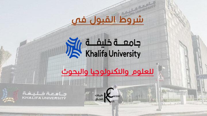 شروط القبول في جامعة خليفة للعلوم والتكنولوجيا والبحوث
