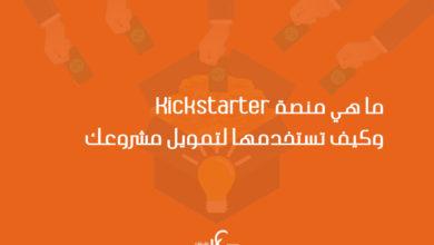 ما هي منصة Kickstarter وكيف تستخدمها لتمويل مشروعك