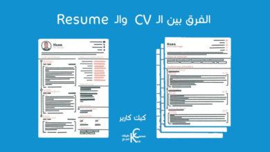 ما-الفرق-بين-الـ-CV-والـ-Resume