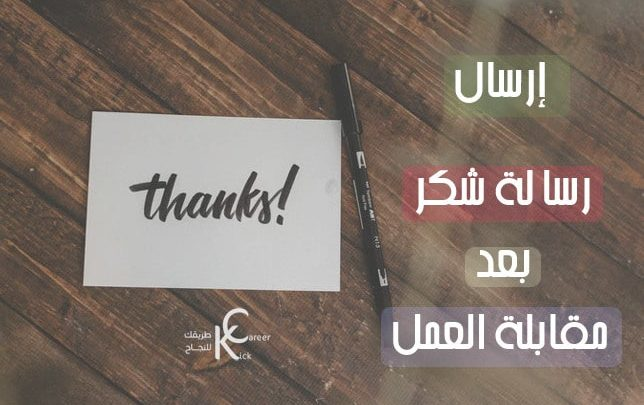 رسالة شكر بعد المقابلة الشخصية