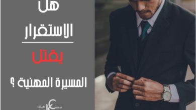 Photo of هل الاستقرار الوظيفي يقتل المسيرة المهنية؟ بحث