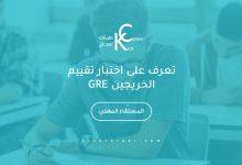 اختبار تقييم الخريجين GRE