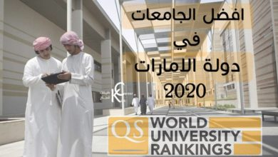 Photo of افضل الجامعات في دولة الامارات 2020
