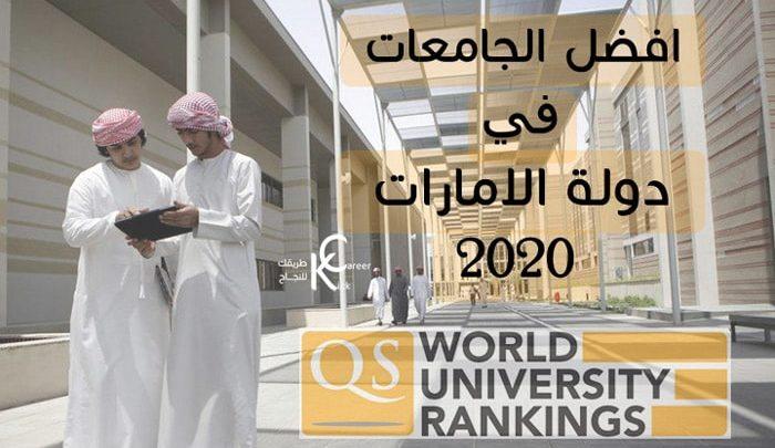 افضل الجامعات في دولة الامارات 2020