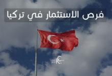 Photo of فرص الاستثمار في تركيا
