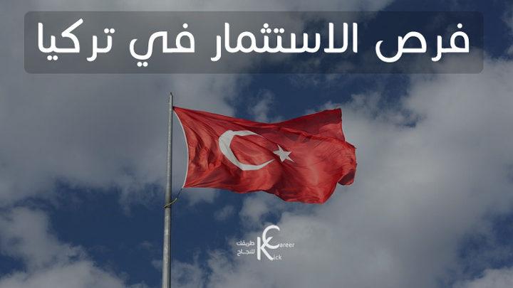 فرص الاستثمار في تركيا