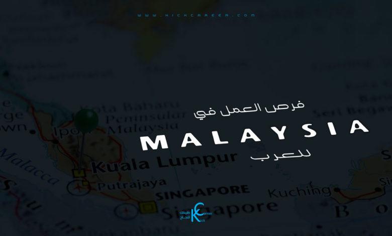 فرص العمل في ماليزيا للعرب - ملف شامل