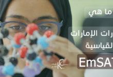 Photo of ما هي اختبارات الإمارات القياسية (EmSAT)