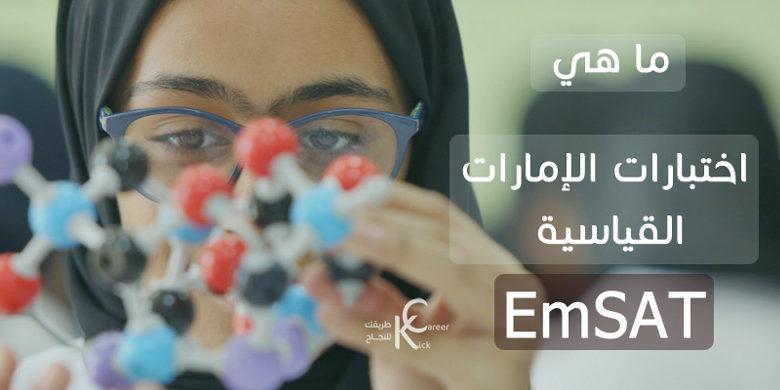 ما هي اختبارات الإمارات القياسية (EmSAT)