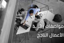 Photo of مواصفات رائد الأعمال الناجح