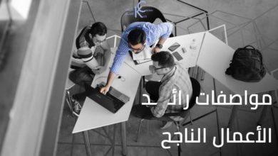 مواصفات رائد الأعمال الناجح