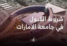 Photo of شروط القبول في جامعة الإمارات