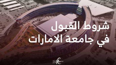 شروط القبول في جامعة الإمارات
