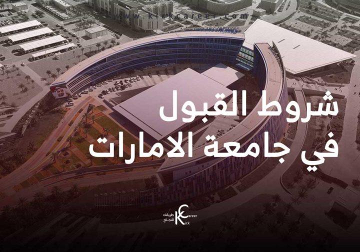 شروط القبول في جامعة الإمارات كيك كارير Kick Career