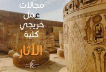 Photo of مجالات عمل خريجي كلية الاثار