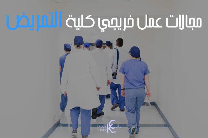 مجالات عمل خريجي كلية التمريض
