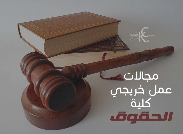 مجالات عمل خريجي كلية الحقوق