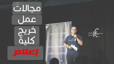 Photo of مجالات عمل خريجي كلية الإعلام