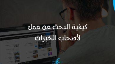 Photo of كيفية البحث عن عمل لأصحاب الخبرات