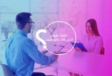 Photo of كيف تقوم الشركات بالتوظيف؟ خطوات التوظيف من البحث إلى التعيين