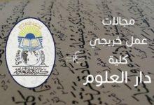 Photo of مجالات عمل خريجي كلية دار العلوم
