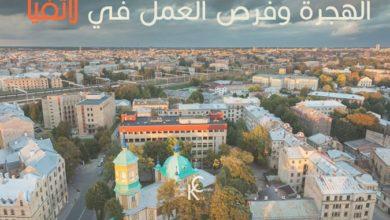 Photo of الهجرة وفرص العمل في لاتفيا
