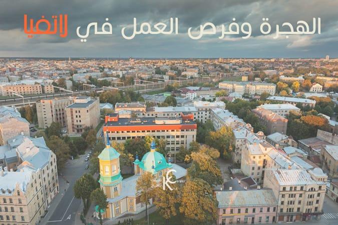 الهجرة وفرص العمل في لاتفيا