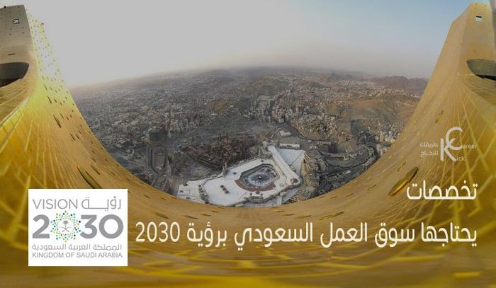 تخصصات يحتاجها سوق العمل السعودي برؤية 2030