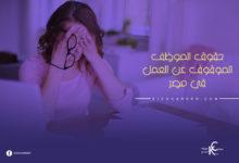 Photo of حقوق الموظف الموقوف عن العمل في مصر