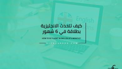 كيف تتحدث الانجليزية بطلاقة في 6 شهور