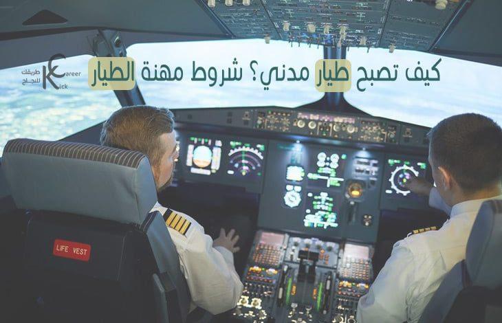 كيف تصبح طيار مدني؟ شروط مهنة الطيار
