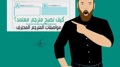 Photo of كيف تصبح مترجم معتمد؟ مواصفات المترجم المحترف