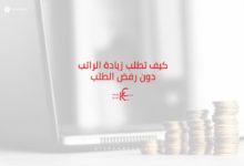 Photo of كيف تطلب زيادة الراتب دون رفض الطلب